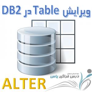 ویرایش table در db2