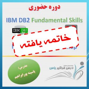 DB2 Fundamental