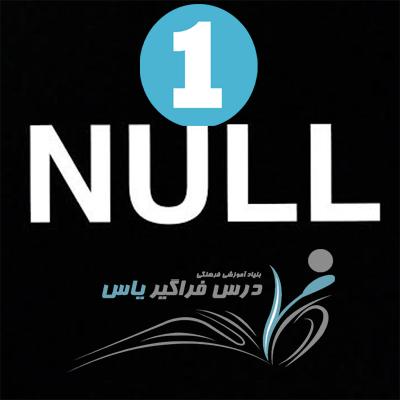 NULL در DB2