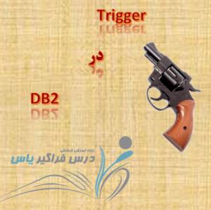 TRIGGER در DB2