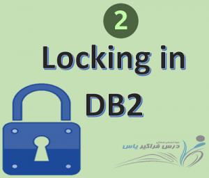 قفل ها در DB2