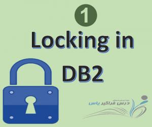 قفل در DB2