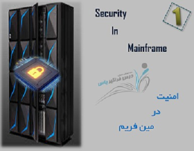 Security in mainframe