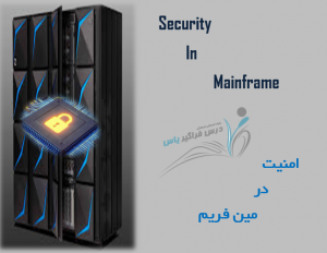 mainframe security