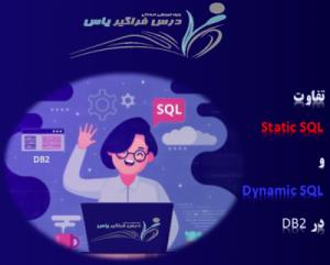 dynamic static SQL